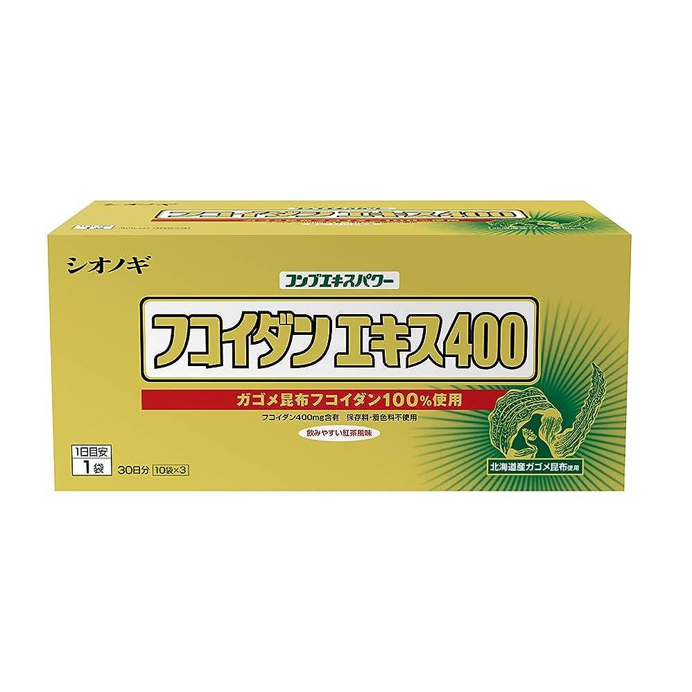 ほうきコンクリート補体フコイダン エキス400<70g×30袋入り(1日の目安:1袋)>