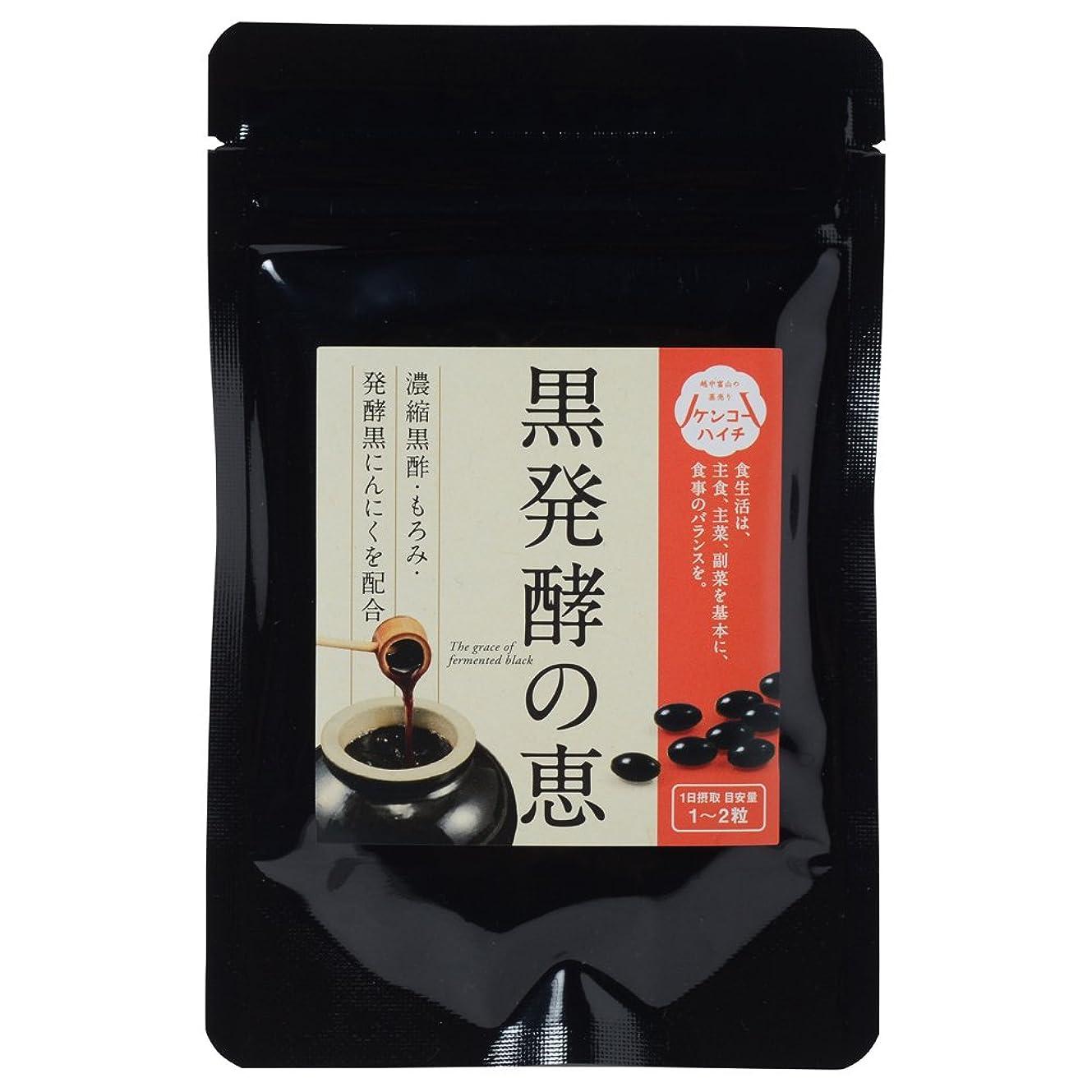 インシデントチャート区黒発酵の恵