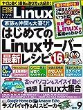 日経Linux(リナックス) 2018年9月号 [雑誌]