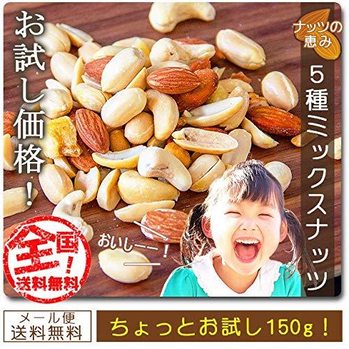 ミックスナッツ5種 150g 送料無料 塩味 大粒 ナッツの恵み アーモンド バターピーナッツ カシューナッツ 珍豆 ジャイアントコーン