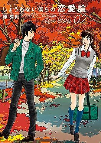 しょうもない僕らの恋愛論 (2) (ビッグコミックス)