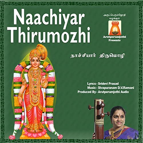 Bhavadhaarini Anantaraman