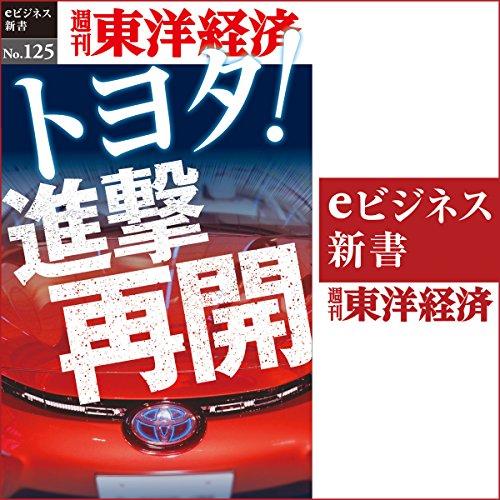 『トヨタ!進撃再開 (週刊東洋経済eビジネス新書 No.125)』のカバーアート