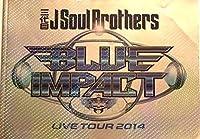 三代目J Soul Brothers LIVE TOUR 2014「BLUE IMPACT」 パンフレット