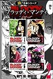 【極!合本シリーズ】 BLOODY MONDAY シリーズ2巻