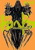 ドロヘドロ (19) (BIC COMICS IKKI)