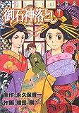 御石神落とし 7 (ジェッツコミックス)