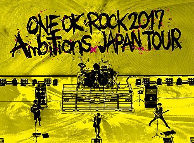 """許す香り雑草LIVE DVD「ONE OK ROCK 2017 """"Ambitions"""