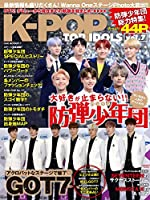 K-POP TOP IDOLS vol.7 (OAK MOOK-617)