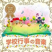 音のギフトBOX~学校行事の音楽