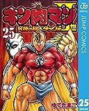 キン肉マンII世 究極の超人タッグ編 25 (ジャンプコミックスDIGITAL)
