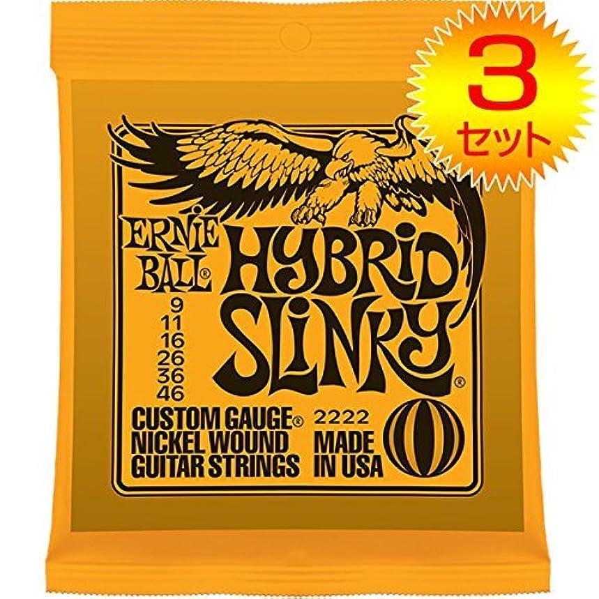 現象わざわざコンサルタント【3セット】ERNIE BALL/アーニーボール 2222[09-46] HYBRID SLINKY エレキギター弦