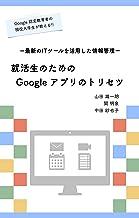 就活生のためのGoogle アプリのトリセツ: 最新のITツールを活用した情報管理