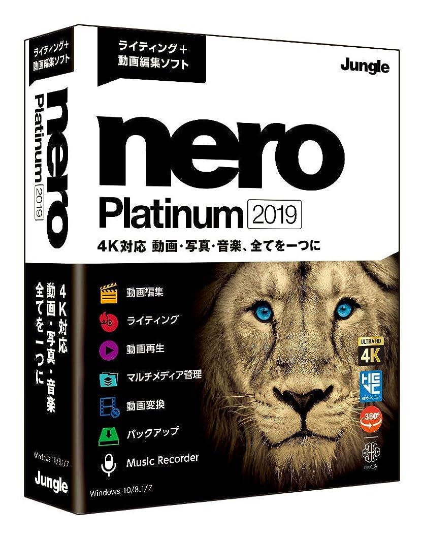ライフルペンフレンド前任者ジャングル Nero Platinum 2019