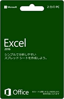 【旧商品/販売終了】Microsoft Excel 2016 (永続版)|カード版|Windows|PC2台