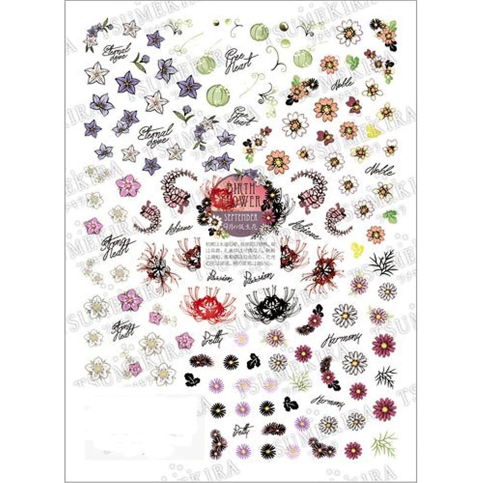 横に悲鳴運命ツメキラ(TSUMEKIRA) ネイル用シール 9月の誕生花 NI-TJK-009