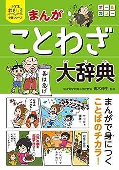[青木伸生]の小学生おもしろ学習シリーズ まんが ことわざ大辞典