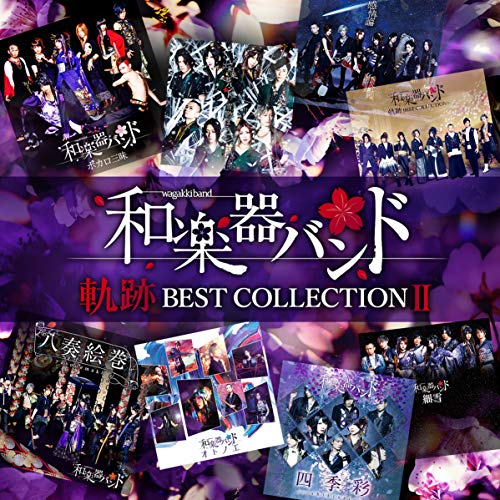 [album]軌跡 BEST COLLECTION Ⅱ – 和楽器バンド[FLAC + MP3]