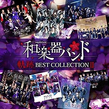 軌跡 BEST COLLECTION Ⅱ