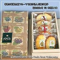 和歌山産フルーツを焼き込んだ焼き菓子詰め合わせ(SS)6個入り【ひな祭・ホワイトデー・プレゼント・お祝い・お礼に】