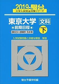 東京大学〈文科〉前期日程 2019 下(2013~200―5か年 (大学入試完全対策シリーズ 6)