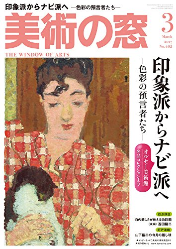 美術の窓 2017年 3 月号 [雑誌]