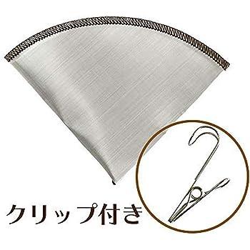 コーヒー油分もしっかり抽出 ステンレスメッシュ円錐フィルター プラス フィルタークリップ付き フィルター1枚+クリップ1個