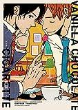 バニラ・ショコラ・シガレット (カルトコミックス equalコレクション) - 熊猫