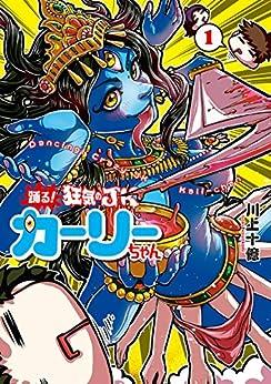 [川上十億]の踊る! 狂気のJKカーリーちゃん 1巻: バンチコミックス