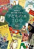 世界で読み継がれる子どもの本100