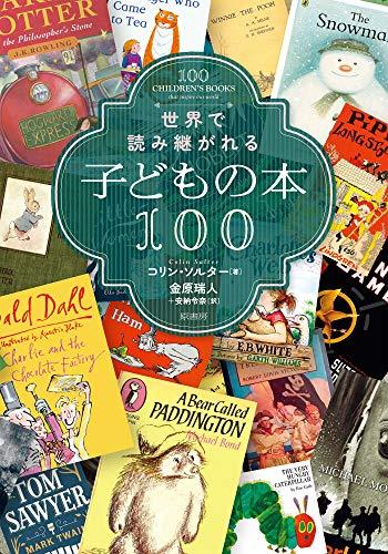 世界で読み継がれる子どもの本100 / コリン・ソルター