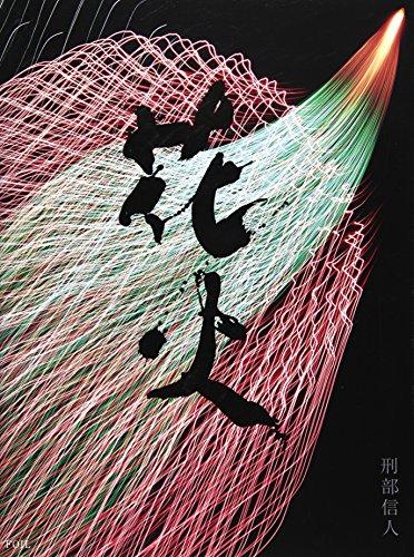Nobutu Osakabe - Hanabe