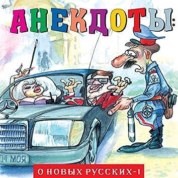 Anekdoty: O novykh russkikh - 1
