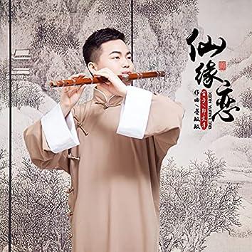 仙缘恋 (笛子版)