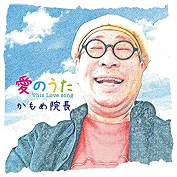 Ai no uta - This love song