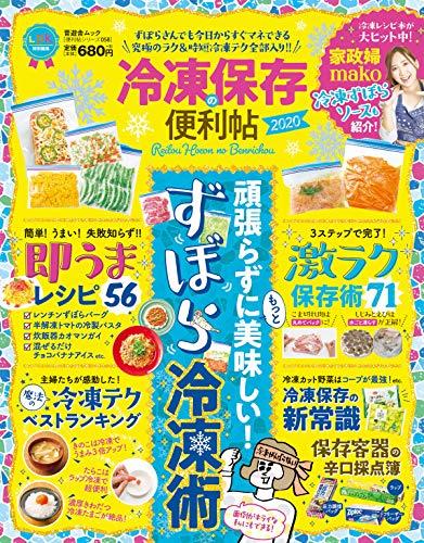 【便利帖シリーズ058 】冷凍保存の便利帖2020 (晋遊舎ムック)
