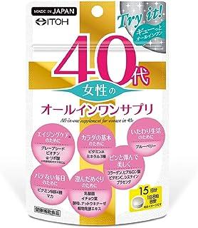 井藤漢方製薬 40代女性のオールインワンサプリ 120粒入