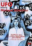 UFO フィーチュアリング:マイケル・シェンカー (シンコー・ミュージックMOOK)