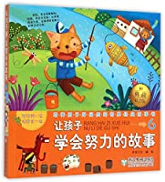 Cultivate children good quality classic storybook world: let the children learn the story of the efforts of 6(Chinese Edition)