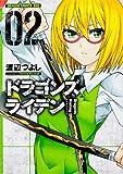 ドラゴンズ ライデン 2 (ドラゴンコミックスエイジ わ 2-1-2)