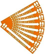 ソーシャルディスタンスシール 足元用ライン 床用 再剥離 感染防止 8枚セット 500×75mm (オレンジ)