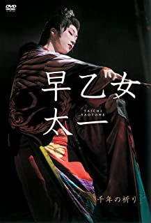 早乙女太一 千年の祈り(初回限定版) [DVD]