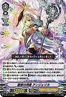ヴァンガード V-SS10/015 叡智の神器 アンジェリカ (RRR トリプルレア) クランセレクションプラス Vol.2