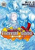 灼眼のシャナX Eternal song -遙かなる歌-(3) (電撃コミックス)