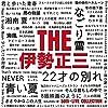 【店舗限定特典つき】 THE 伊勢正三 (オリジナルマスクE付き)
