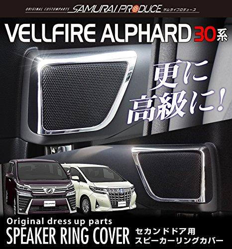 『サムライプロデュース ヴェルファイア アルファード 30系 MC後 スピーカーリング カスタム パーツ 内装パーツ』のトップ画像