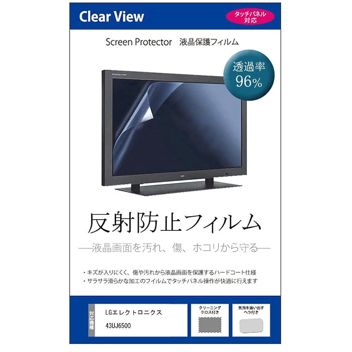 テンポ速度お風呂を持っているメディアカバーマーケット LGエレクトロニクス 43UJ6500 [43インチ]機種で使える【反射防止 テレビ用 液晶保護フィルム】