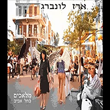 Malachim BeTel Aviv