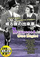 或る夜の出来事 日本語吹替版 クラーク・ゲーブル DDC-012N [DVD]
