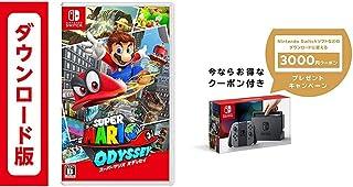 スーパーマリオ オデッセイ|オンラインコード版 + Nintendo Switch 本体 (ニンテンドースイッチ) 【Joy-Con (L) / (R) グレー】+ ニンテンドーeショップでつかえるニンテンドープリペイド番号3000円分 セット